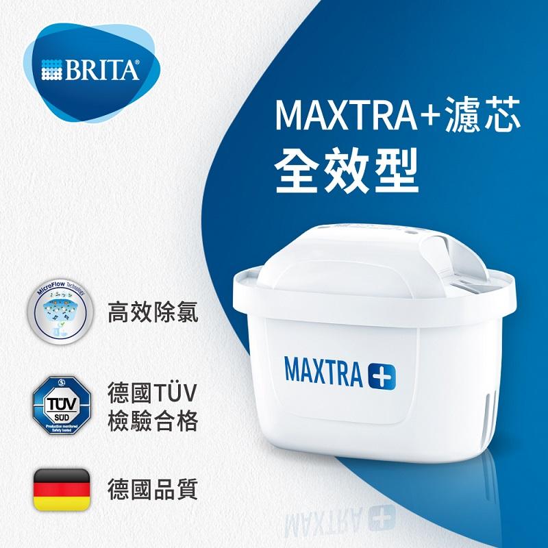 BRITA MAXTRA Plus 濾芯-全效型 4入