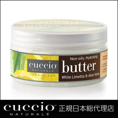 CUCCIO クシオ  バターブレンド ホワイトライム&アロエベラ 237g ボディクリーム いい匂い ホワイトデー プレゼント  アロエ クリーム 大容量 乾燥