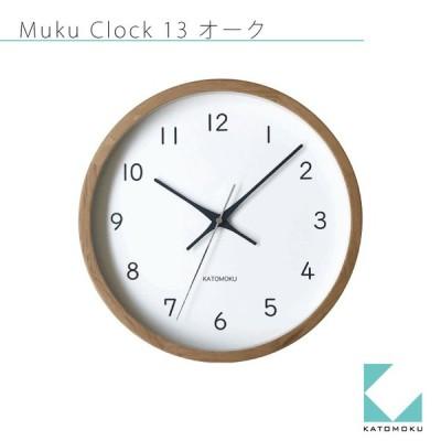 掛け時計 KATOMOKU muku clock 13 オーク km-104OA 連続秒針 名入れ対応品