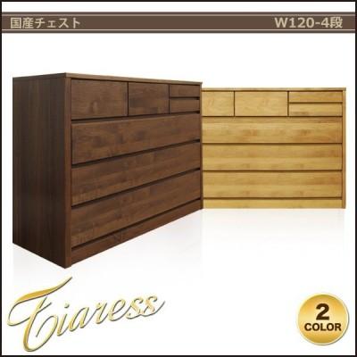 チェスト ローチェスト 木製 おしゃれ タンス 収納 幅120cm 4段 完成品