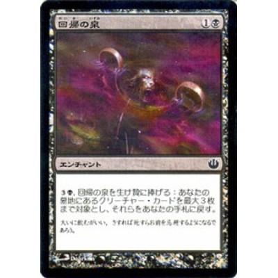 マジック:ザ・ギャザリング 回帰の泉【FOIL】 / ニクスへの旅 JOU071 [JPN]