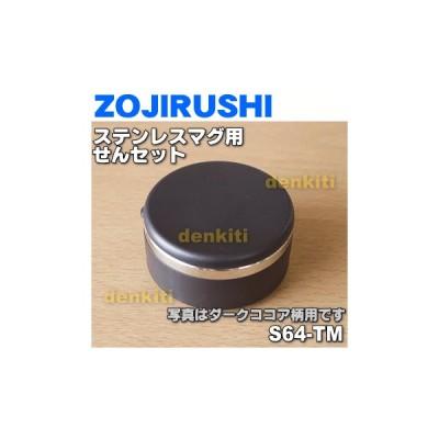 S64-TM 象印 ステンレスマグ 用の せんセット ★ ZOJIRUSHI ※ダークココア(TM)柄用です。 【60】