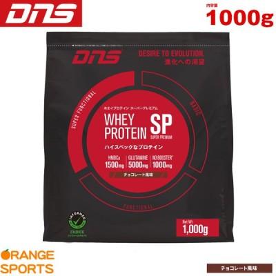 DNS プロテイン ホエイプロテインSP 1,000g 1kg スーパープレミアム チョコレート風味 サプリメント ダイエット トレーニング