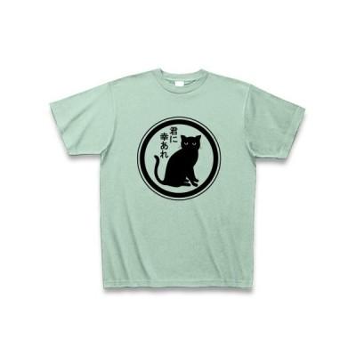 「君に幸あれ」黒猫標識 Tシャツ(アイスグリーン)