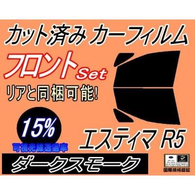 フロント (b) エスティマR5 (15%) カット済み カーフィルム 50系 GSR50W GSR55W ACR50W ACR55 トヨタ