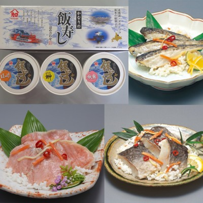 特選 飯寿司詰合せ ホッケ・ハタハタ・秋鮭3点セット