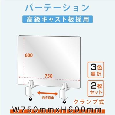 お得な2枚セット クランプ式台座 透明 アクリルパーテーション W750×H600mm アクリル板 仕切り板 間仕切り 衝立 飲食店 送料無料 lap-7560-2set
