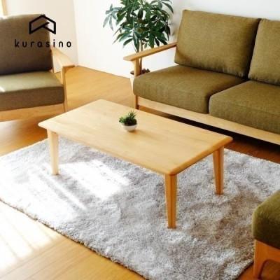 センターテーブル リビングテーブル 露テーブル 木製 北欧 おしゃれ エリス 105 ISSEIKI