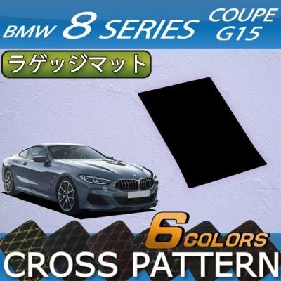 BMW 8シリーズ 2ドアクーペ G15 ラゲッジマット (クロス)