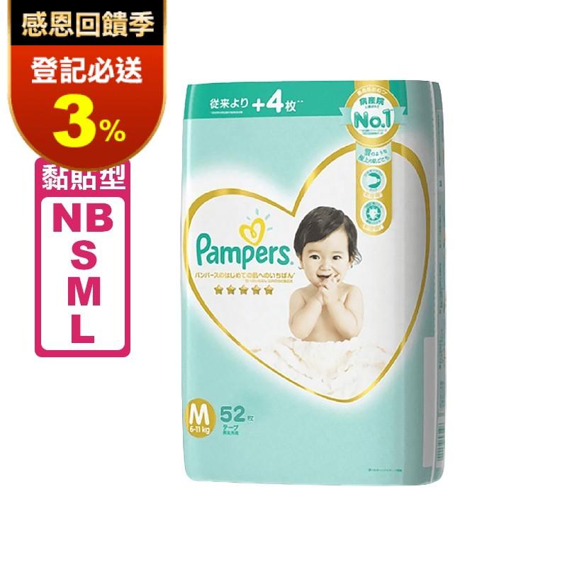 【幫寶適】日本境內五星幫寶適尿布 男女寶寶皆適用 (NB/S/M/L)