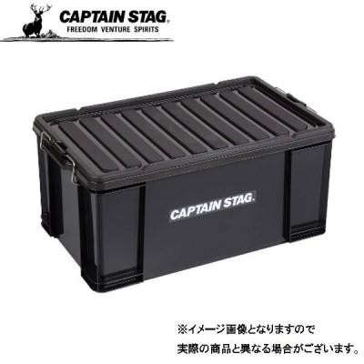 キャプテンスタッグ コンテナボックス No75(ブラック) UL-1054