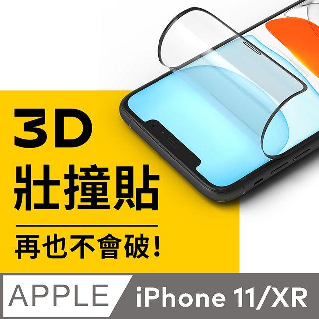 犀牛盾 3D 壯撞貼 - 手機螢幕保護貼 - iPhone XR/11(SPE01148H4)