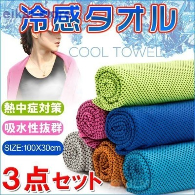 3枚セット 冷感タオル 熱中症対策に ひんやりタオル クールタオル 冷却タオル 夏 スポーツタオル 冷たいタオル