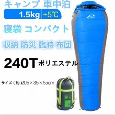 送料無料!寝袋 シュラフ 1人用 マミー型 キャンプ 車中泊 防寒 アウトドア 収納 防災 臨時 布団 スリーピングバッグ 大人用  1.5kg
