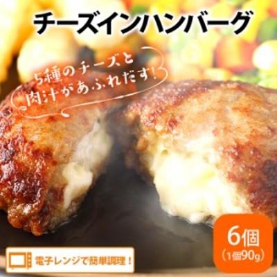 チーズインハンバーグ 6個入り 540g 大容量 業務用 お徳用 冷凍食品 レンジ ポイント消化 ハンバーグ 5種 チーズイン 業務用 冷凍 お買い
