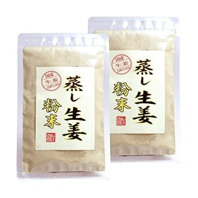 【国産 100%】蒸し生姜 粉末 45g×2袋セット 無添加