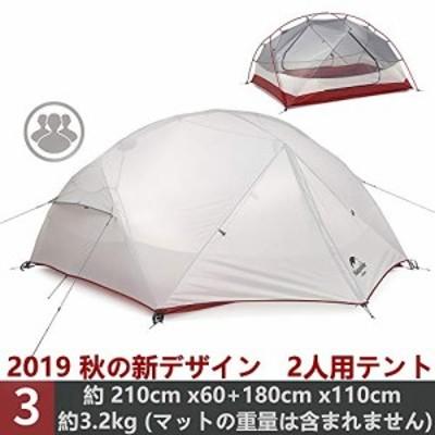 【送料無料】iBasingo 2019新版 アウトドアテント 2-3人用テント 二重層テント キャンピングテント サイクリングテント 防水PU2000 防風