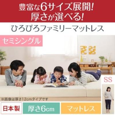 豊富な6サイズ展開 厚さが選べる 寝心地も満足なひろびろファミリーマットレス / セミシングル 厚さ6cm