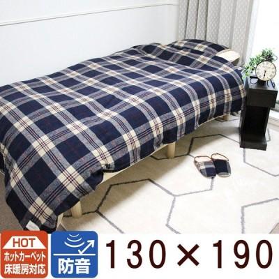 カーペット ラグ 敷物 絨毯 じゅうたん 130x190cm ふかふかオールシーズンラグ ゼクス