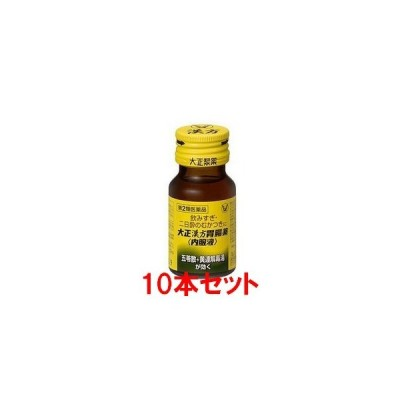 《大正製薬》 大正漢方胃腸薬 内服液 30ml×10本 【第2類医薬品】