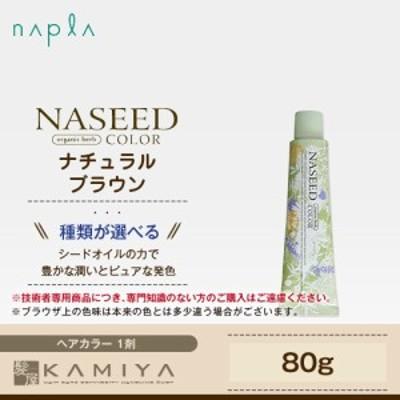ナプラ ナシードカラー グレイファッション 1剤 ナチュラルブラウン 80g