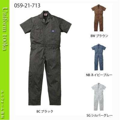 ツナギ服 春夏半袖ストライプツヅキ服 シンプルでスタイリッシュ Dickise 21-713