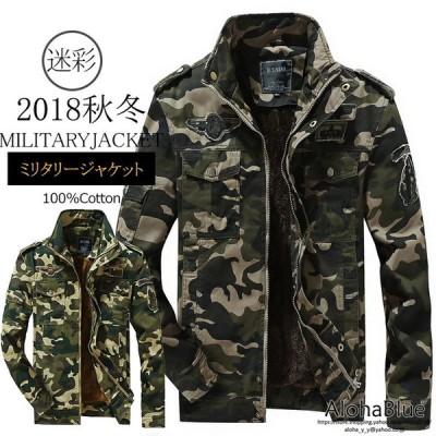 M65ミリタリージャケット カモフラ ジャケット メンズ スタジャン M-65 迷彩 裏ボア 裏起毛 防寒 ミリタリーファッション (送料無料)