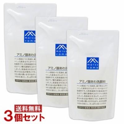 松山油脂 アミノ酸あわ洗顔料 詰替用 120ml×3個セット Mマーク matsuyama【送料無料】