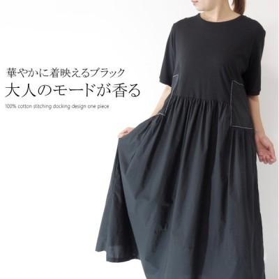 ドッキングワンピース ミセス ファッション 50 代 チュニック 40代 60代 70代 春夏 レディース 綿 アラフォー 母の日 プレゼント