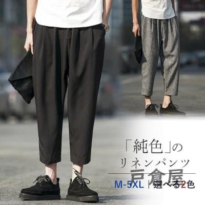 テーパードパンツ メンズ アンクル ワイドパンツ 9分丈 おしゃれ チノパン カジュアル パンツ ファッション 原宿系 大きめ ビッグ ボトムス 大きいサイズ ゆった
