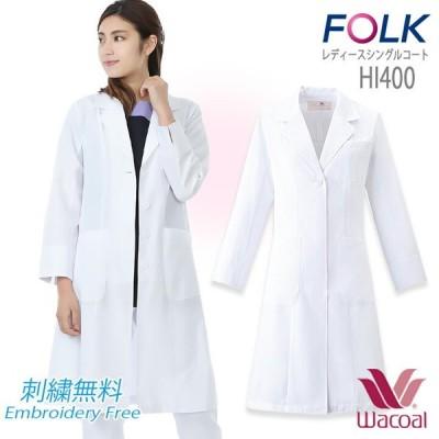 白衣 コート レディース ドクターコート FOLK コート 女性用 医療 医師 薬剤師 通気性 軽量 HI400 ワコール フォーク シングルコート スタイリッシュコート。
