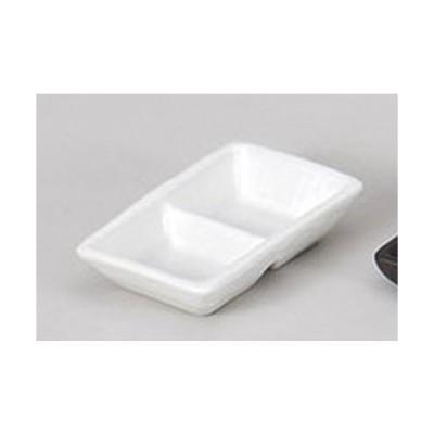 薬味皿 白マット深口二品皿 [9.8 x 6.5 x 2.3cm]  料亭 旅館 和食器 飲食店 業務用