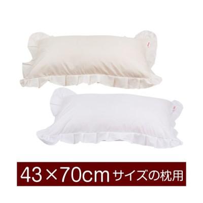 枕カバー 43×70cmの枕用ファスナー式  無地 フリル仕上げ