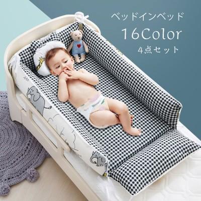 送料無料 ベビーベッド ベッドインベッド 添い寝ベッド 布団 まくら寝返り防止 洗濯可能 枕付き 転落防止 持ち運び 赤ちゃん 撮影 出産祝い プレゼント