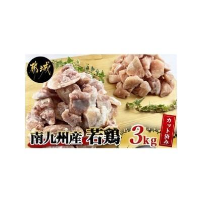 ふるさと納税 南九州産若鶏3kg_AA-1525 宮崎県都城市
