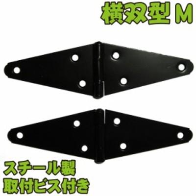 ウエスタンヒンジ横両型M黒色スチール製ビス付