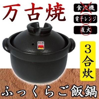 ご飯鍋 3合炊き ガス火 レンジ ご飯 土鍋 3合 炊飯土鍋 3合 日本製