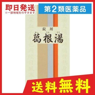 (9)一元製薬 錠剤葛根湯 350錠 漢方薬 風邪薬 かぜ薬 鼻水 筋肉痛 市販 かっこんとう (1個)  第2類医薬品