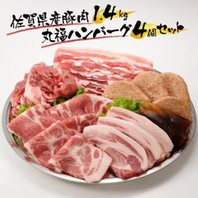 丸福 佐賀県産豚肉1.4kgと丸福ハンバーグ4個セット