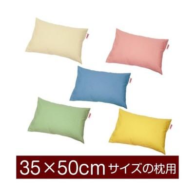 枕カバー 35×50cmの枕用合わせ式 ハーモニー 無地