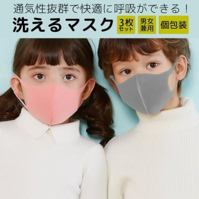 マスク 子供用 夏用 在庫あり 3枚セット 洗える マスク 3D 立体 男女兼用 花粉 保湿 防塵 紫外線 防寒 お洒落 使い捨てマスク 耳が痛くならない 洗えるマスク