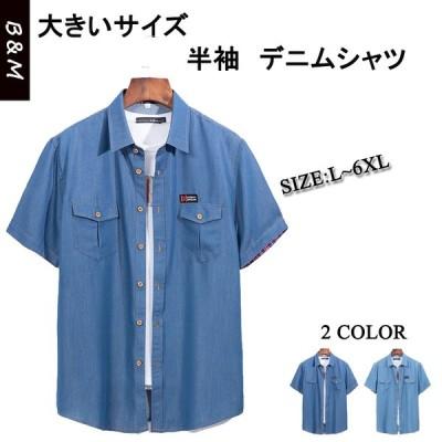 デニムシャツ 半袖 シャツ メンズ  カジュアル アメカジ 大きいサイズ 春 夏