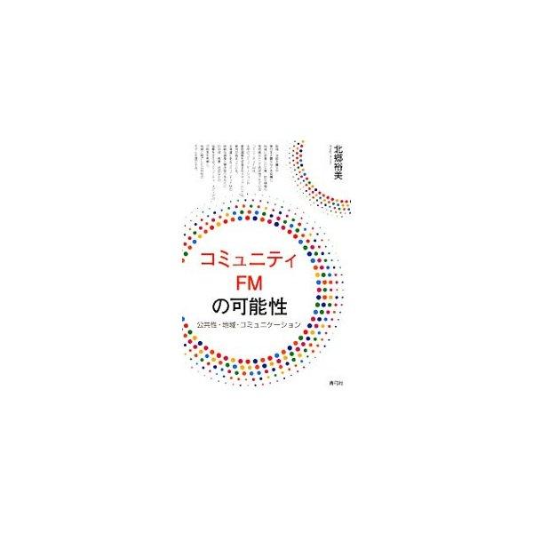 コミュニティFMの可能性/北郷裕美 通販 LINEポイント最大GET | LINE ...