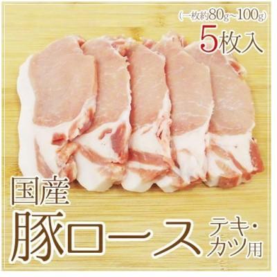 """国産 """"豚ロース トンテキ・とんかつ用"""" 5枚"""
