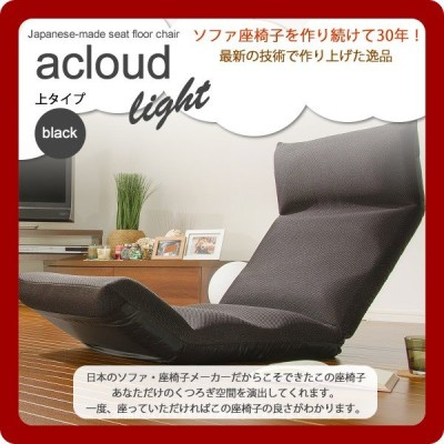 日本製フロア座椅子 acloud(アクラウド) LIGHT 上タイプ ブラック(black) [代引不可]