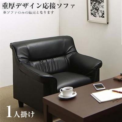 応接室 重厚デザイン応接ソファ Office Road オフィスロード ソファ 1P 1人掛け 一人がけ