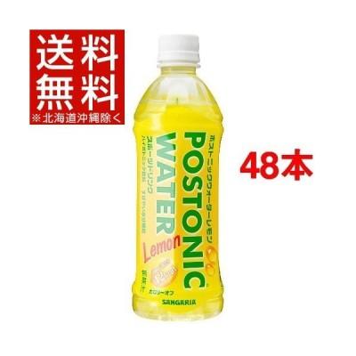 サンガリア ポストニックウォーター レモン ( 500ml*48本 )