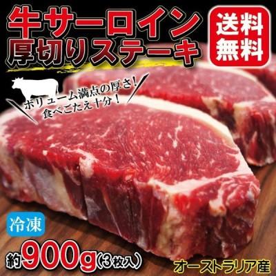 送料無料 2セット以上ご購入でおまけ付 厚切りサーロインステーキ冷凍 約900g約300g×3枚 豪州産 牛肉 ステーキ肉 赤身肉 焼肉 バーベキュー