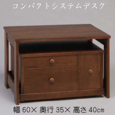 コンパクトシステムデスク4320【送料無料】机 木製 パソコン プリンタ シンプル