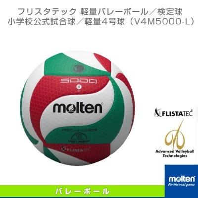 モルテン バレーボールボール  フリスタテック 軽量バレーボール5000/検定球/小学校公式試合球/軽量4号球(V4M5000-L)